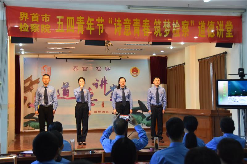 界首市检察院举办五四青年节专题道德讲堂